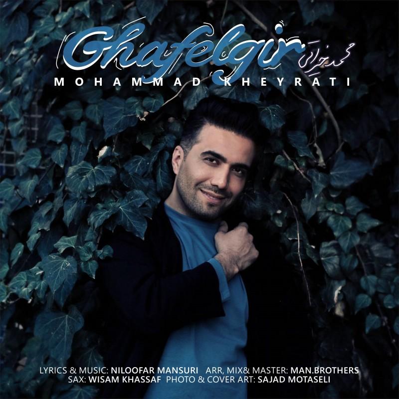 Mohammad-kheyrati-Ghafelgir-mp3-image دانلود آهنگ جدید محمد خیراتی به نام غافلگیر + موزیک ویدیو