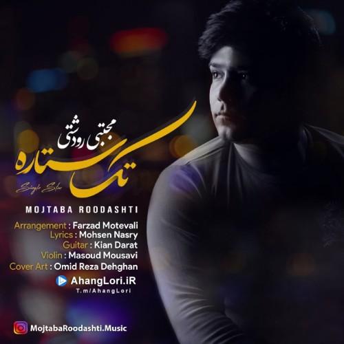 Mojtaba-Roodashti-Tak-Setare-mp3-image دانلود آهنگ لری جدید مجتبی رودشتی به نام تک ستاره