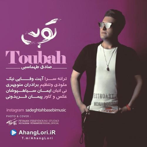 Sadegh-Tahmasebi-Toubah-final-mp3-image دانلود آهنگ لری جدید صادق طهماسبی به نام توبه