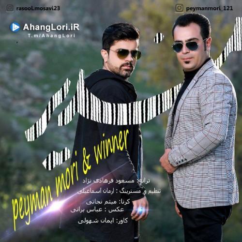 Winner-Ft-Peyman-MoriMandir-mp3-image دانلود آهنگ لری وینر و پیمان موری به نام مندیر