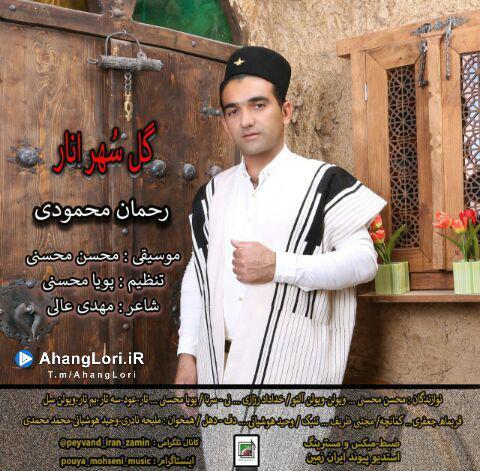 photo_2018-03-19_20-45-37 دانلود آهنگ لری رحمان محمودی به نام گُل سٌهر انار