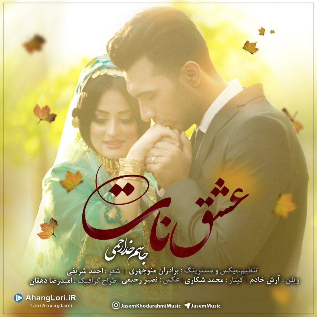 Jasem-khodarami-mp3-image-1024x1024 دانلود آهنگ لری جدید جاسم خدارحمی به نام عشق نات