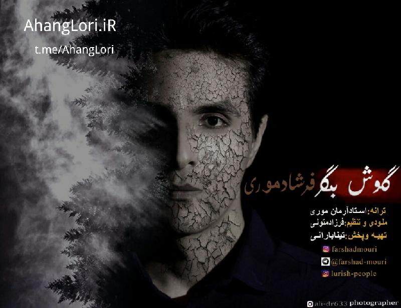Farshad-Mori_www-AhangLori-iR_-mp3-image دانلود آهنگ لری جدید فرشاد موری به نام گوش بِگِر