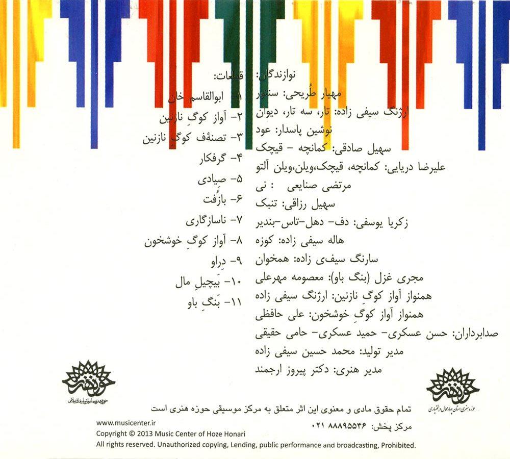 Masoud_Bakhtiyari_Vir_2 دانلود آلبوم لری ویر از بهمن علاء الدین (مسعود بختیاری)