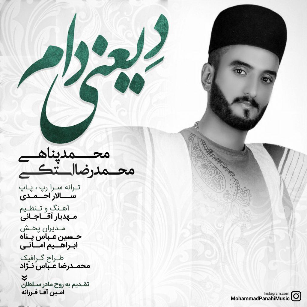 Mohammad-Panahi-Ft-Mohammadreza-Estaki-De-Yani-Dam-mp3-image-1024x1024 دانلود آهنگ لری محمد پناهی و محمد رضا اسکینی به نام دِ یعنی دام