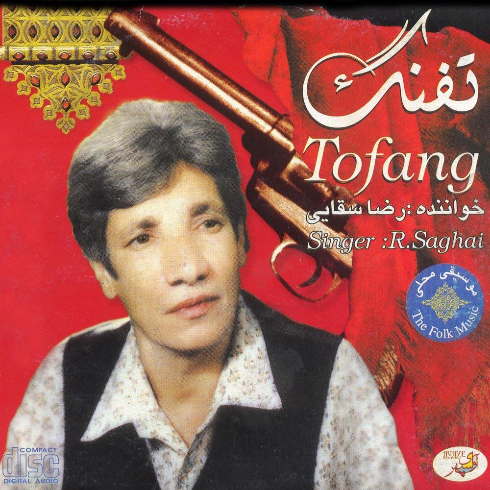 Tofang_1 دانلود آلبوم لری تفنگ از رضا سقایی