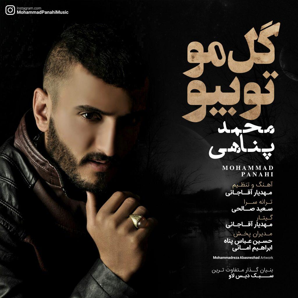 mohammad-panahi-gole-man-to-biya-۱۲۸1-mp3-image-1024x1024 دانلود آهنگ لری محمد پناهی به نام گل مو تو بیو