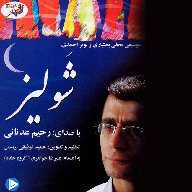 showliz دانلود آلبوم لری رحیم عدنانی به نام شولیز
