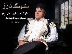 01-Ali-Zilaei-Golnar-mp3-image-300x225 دانلود آلبوم لری جدید علی زیلایی پور به نام کوگ تاراز