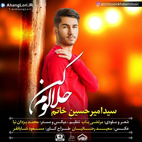 Amir-Hossein-Khatam-Halalom-Kon-@Ahanglori-mp3-image دانلود آهنگ جدید سید امیر حسین خاتم به نام حلالوم من