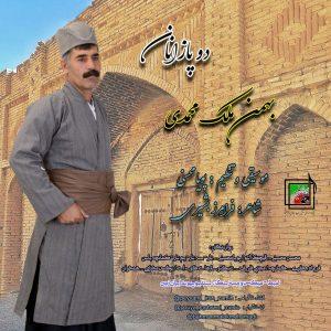 photo_2018-06-16_18-11-27-300x300 دانلود آهنگ جدید بهمن ملک محمدی به نام دوپازنان