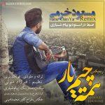 دانلود آهنگ لری جدید مسعود خرمی به نام همه چیم یار(ریمیکس)