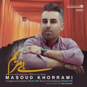 khorami-300x300 دانلود آهنگ لری جدید مسعود خرمی به نام بی مریم