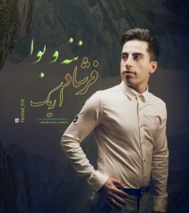farshad-erik-265x300 دانلود آهنگ لری جدید فرشاد اریک به نام ننه و بوا