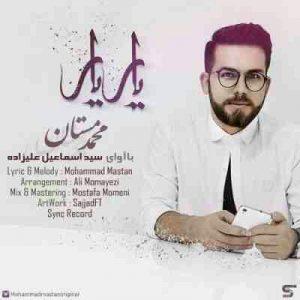 mastan-300x300 دانلود آهنگ لری جدید محمد مستان به نام یار یار