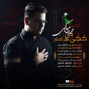 -300x300 دانلود نوحه لری جدید محمدرضا مبارکی به نام ککی بی دهسم