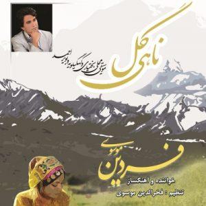 cover-300x300 دانلود آلبوم جدید لری فردین موسوی به نام ناهی گل