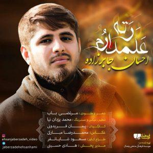photo_2018-09-17_07-58-13-300x300 دانلود نوحه لری جدید احسان جابرزاده به نام رهته علمدارم
