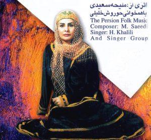 _خلیلی-300x279 دانلود آلبوم  لری ملیحه سعیدی به نام نوای قریه