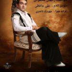 دانلود آهنگ جدید لری رحمان محمودی به نام مو وا تونوم