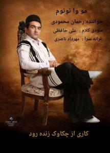 -215x300 دانلود آهنگ جدید لری رحمان محمودی به نام مو وا تونوم