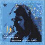 دانلود آلبوم لری دا با صدای رحیم عدنانی