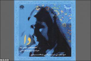 795033-300x200 دانلود آلبوم لری دا با صدای رحیم عدنانی