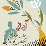 دانلود آلبوم جدید لری سعید صالحی به نام آراز