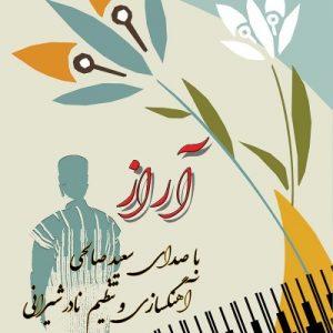araz-400x400-300x300 دانلود آلبوم جدید لری سعید صالحی به نام آراز