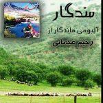 دانلود آلبوم لری رحیم عدنانی به نام مندگار