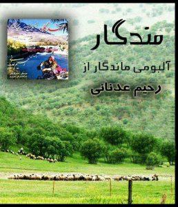 photo_2018-10-25_05-13-59-258x300 دانلود آلبوم لری رحیم عدنانی به نام مندگار