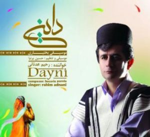 r2-300x274 دانلود آلبوم لری رحیم عدنانی به نام داینی