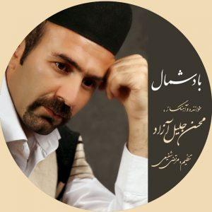 Mohsen-Jalil-Azad_Badeshomal-Album-Demo-300x300 دانلود آلبوم لری محسن جلیل آزاد به نام باد شمال