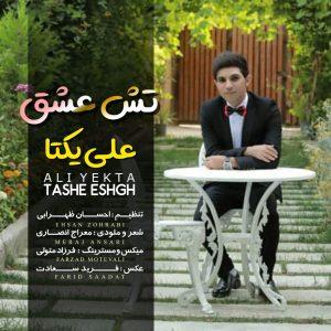 ali-yekta-300x300 دانلود آهنگ لری جدید علی یکتا به نام تش عشق