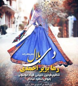 photo_2018-12-09_05-46-54-273x300 دانلود آهنگ لری جدید رها بویر احمدی به نام دی بلال