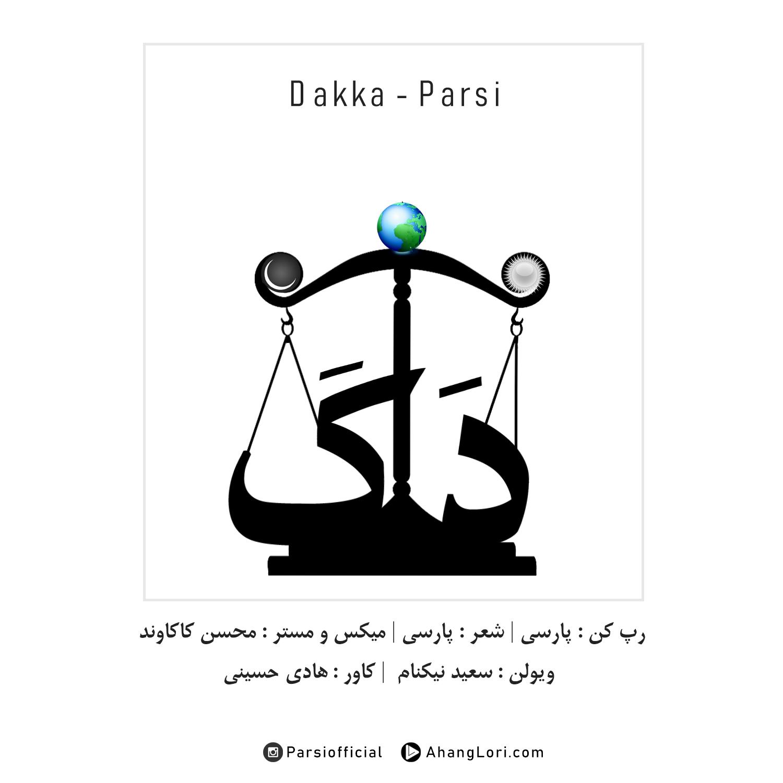 Parsi-Cover-Dakka دانلود آهنگ لری پارسی به نام دَکَ