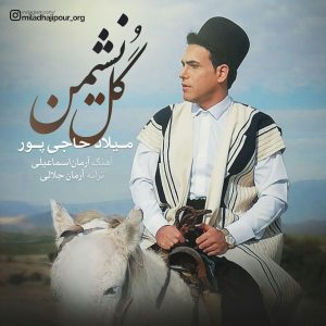 photo_2019-01-31_03-04-57-300x300 دانلود آهنگ لری جدید میلاد حاجی پور به نام گل نشمین