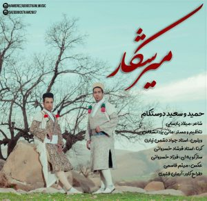 photo_2019-02-14_08-39-40-300x291 دانلود آهنگ لری جدید حمید و سعید دوستکام به نام میر شکار