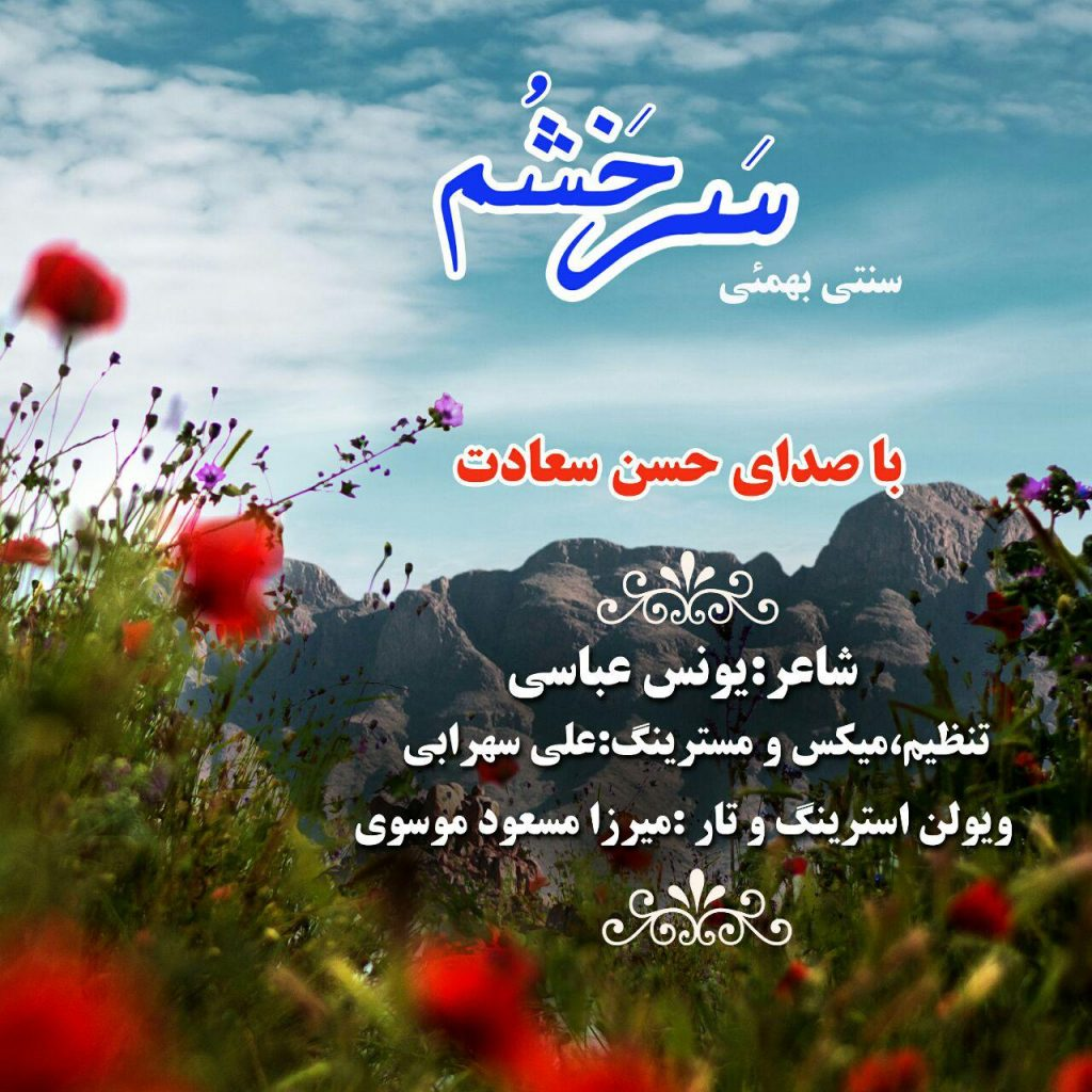 photo_2019-02-28_05-16-06-1024x1024 دانلود آهنگ لری جدید حسن سعادت به نام سرخشم