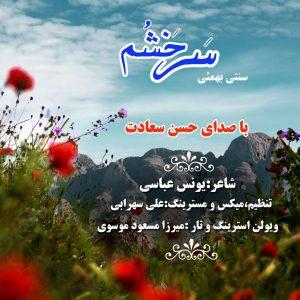 photo_2019-02-28_05-16-06-300x300 دانلود آهنگ لری جدید حسن سعادت به نام سرخشم