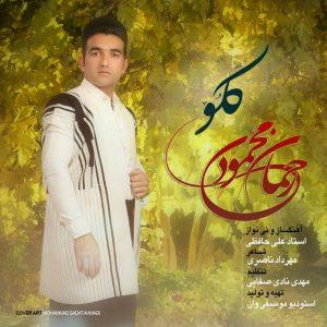 photo_2019-02-28_23-51-05-300x300 دانلود آهنگ لری جدید رحمان محمودی به نام تصنیف کلو