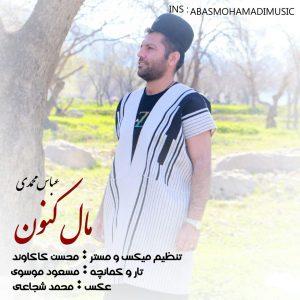 photo_2019-03-01_22-28-38-300x300 دانلود آهنگ لری جدید عباس محمدی به نام مال کنون