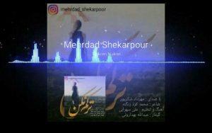 photo_2019-06-10_04-30-23-300x188 دانلود آهنگ لری جدید مهرداد شکرپور به نام ترکم نکن