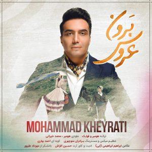 photo_2019-06-21_06-34-56-300x300 دانلود آهنگ لری جدید محمد خیراتی به نام عروس برون