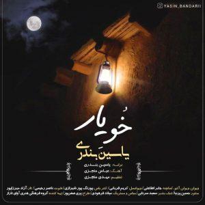 photo_2019-07-14_02-52-24-300x300 دانلود آهنگ لری جدید یاسین بندری به نام خُوِ یار