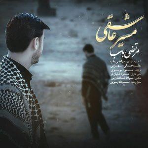 photo_2019-10-16_16-14-24-300x300 دانلود نوحه جدید مرتضی باب به نام مسیر عاشقی