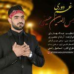 دانلود نوحه جدید سید شمس الدین حسینی به نام غم دوری