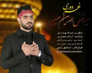 photo_2019-10-17_12-07-27-300x240 دانلود نوحه جدید سید شمس الدین حسینی به نام غم دوری