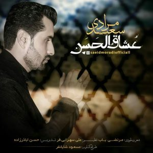 photo_2019-10-27_02-41-46-300x300 دانلود نوحه جدید سعید مرادی به نام عشاق الحسن