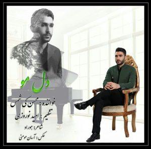 photo_2019-10-27_14-46-56-300x297 دانلود آهنگ لری جدید محسن کی شمس به نام دل مو